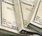 Добились справедливости ст.125 УК Украины (причинение телесных повреждений)