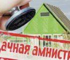Крымчане смогут познать радости дачной амнистии