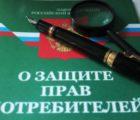 Феодосийский суд защитил права потребителя